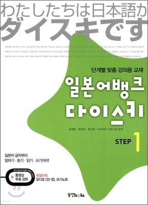 일본어뱅크 다이스키 STEP 1