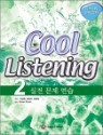 Cool Listening 2 실전 문제 연습