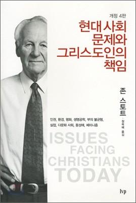 현대 사회 문제와 그리스도인의 책임