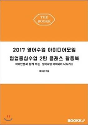2017 영어수업 아이디어모임 협업중심수업 2탄 클래스 활동북