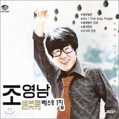 조영남 - 베스트 1집