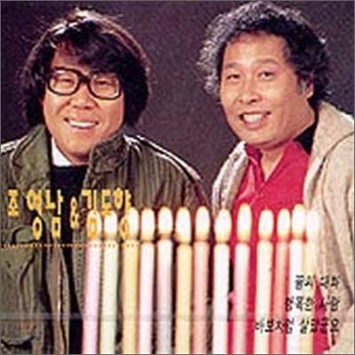 조영남 & 김도향 - 1집