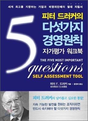 피터 드러커의 다섯 가지 경영 원칙 자가평가 워크북