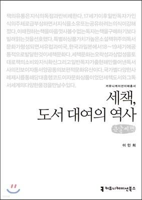 세책, 도서 대여의 역사 큰글씨책