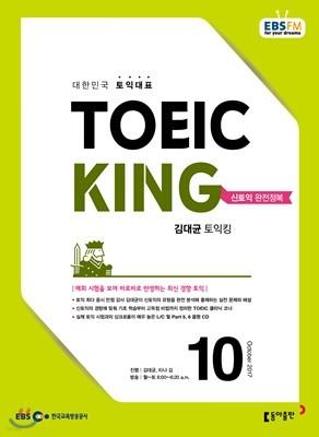 EBS 라디오 김대균 토익킹 toeic king (월간) : 10월 [2017]