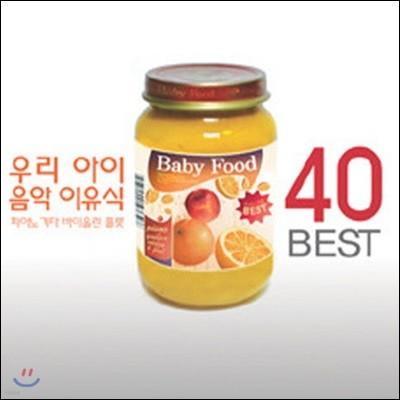 [중고] V.A. / 우리 아이 음악 이유식 BEST 40