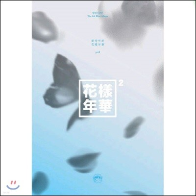 [중고] 방탄소년단 (BTS) / 화양연화 Pt.2 (Blue Ver)