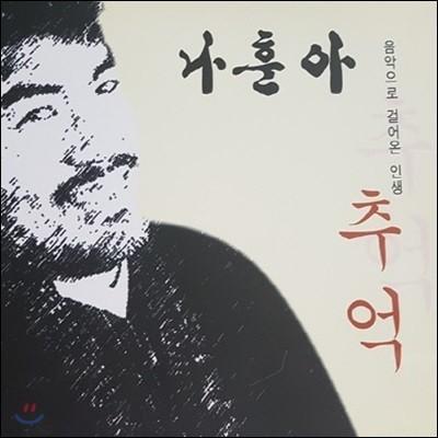 [중고] 나훈아 / 추억 (2CD)