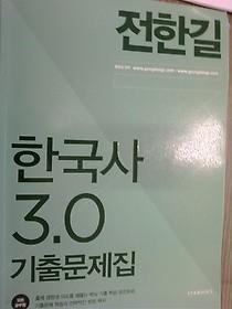 전한길 한국사 3.0 기출문제집 /(2015 공단기 기출/하단참조)