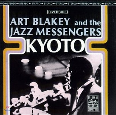 Art Blakey & The Jazz Messengers (아트 블래키 앤 더 재즈 메신저스) - Kyoto [LP]