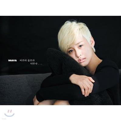 마야 (Maya) - 미니앨범