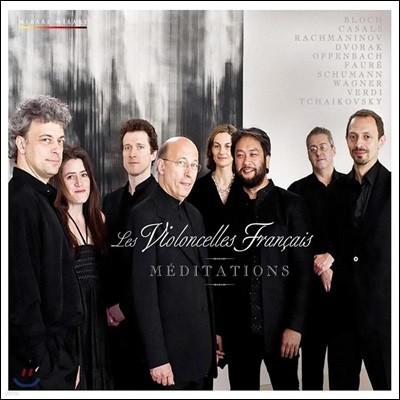 Les Violoncelles Francais 메디테이션 - 8명의 첼리스트 (Meditations)