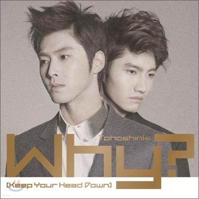 동방신기 (東方神起) - Why? (Keep Your Head Down) [CD+DVD버전]