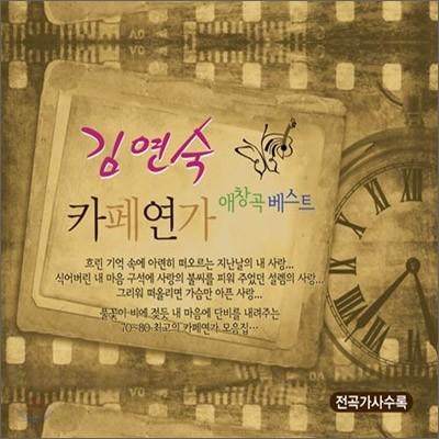 김연숙 - 카페연가 애창곡 베스트
