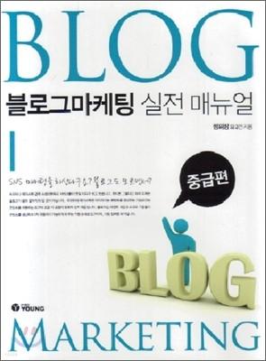 블로그마케팅 실전 매뉴얼 중급편