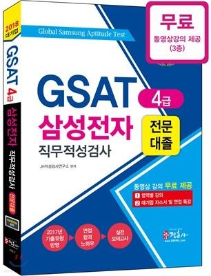 2018 GSAT 4급 삼성전자 직무적성검사 전문대졸