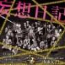 アリス十番×スチームガールズ「仮面女子」 / 妄想日記 (Type-E/수입/미개봉/apmt05)