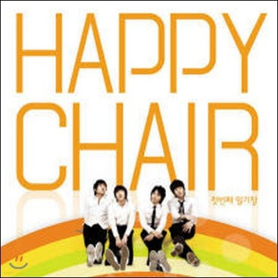 해피 체어 (Happy Chair) / 첫번째 일기장 (미개봉)