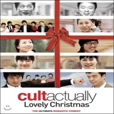 컬투 (Cultwo) / Cult Actually & Lovely Christmas (미개봉)