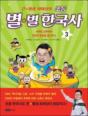 큰 별샘 최태성의 초등 별★별 한국사 3