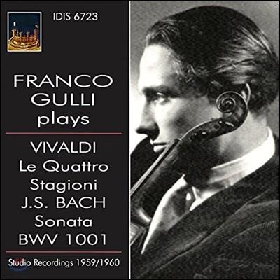 Franco Gulli 비발디: 사계 / 바흐: 바이올린 소나타 1번 - 프랑코 굴리 (Vivaldi: The Four Seasons / J.S. Bach: Violin Sonata BWV1001)