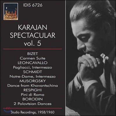 Herbert von Karajan 비제: 카르멘 모음곡 / 보로딘: 폴로베츠인의 춤 (Karajan Spectacular Vol. 5)
