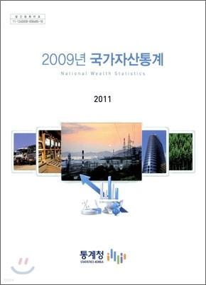 2009년 국가자산통계