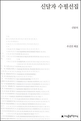 신달자 수필선집 - 지식을만드는지식 한국수필선집