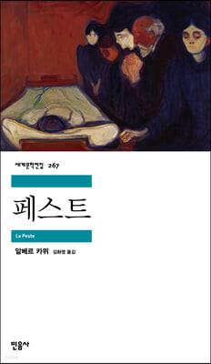[중고] 페스트