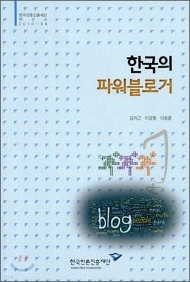 한국의 파워블로거