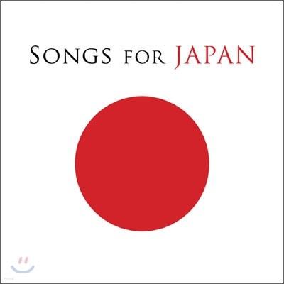 Songs For Japan (송스 포 재팬)
