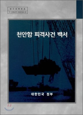 천안함 피격사건 백서