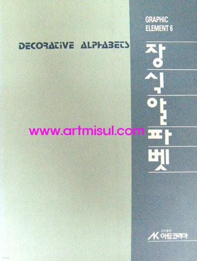 장식 알파벳(그래픽 엘리먼트 6) - 문자 디자인 -