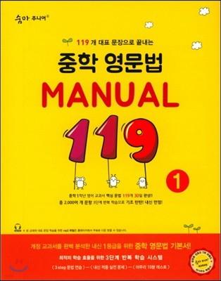 숨마 주니어 중학 영문법 MANUAL 119 (1)