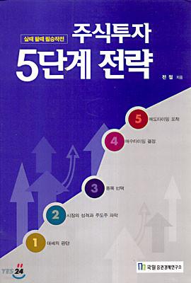 주식투자 5단계 전략