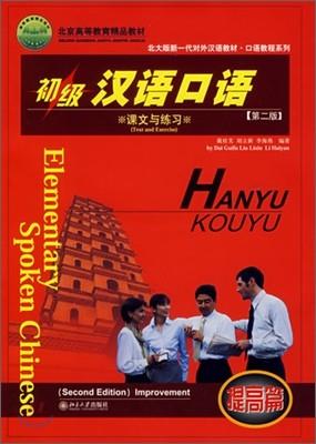 初級漢語口語:課文與練習(第二版)(附光盤)초급한어구어:과문여연습(제2판)(부광반)
