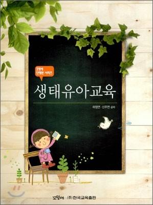 생태유아교육
