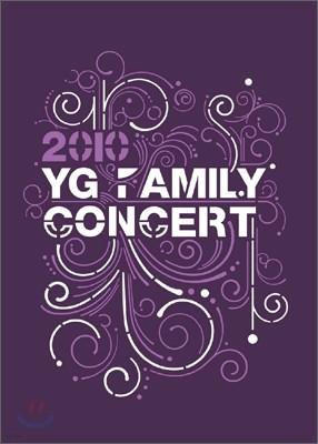 2010 YG 패밀리 콘서트 DVD [재발매]