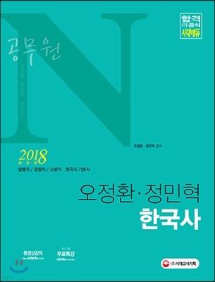 2018 공무원 N 오정환, 정민혁 한국사