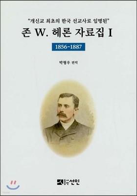 존 W. 헤론 자료집 1