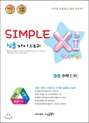 SIMPLE Xi Story 심플 자이스토리 중등 수학 1 (하) (2019년용)