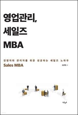 영업관리, 세일즈 MBA