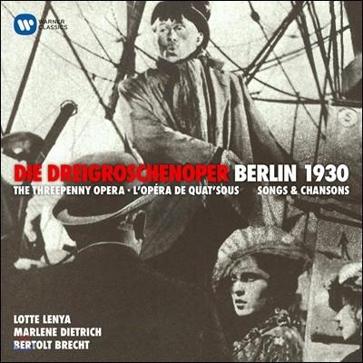 Marlene Dietrich / Lotte Lenya 쿠르트 바일 - 베르톨트 브레히트: 서푼짜리 오페라 (Kurt Weill: Die Dreigroschenoper Berlin 1930 [The Threepenny Opera] - Songs & Chasons)
