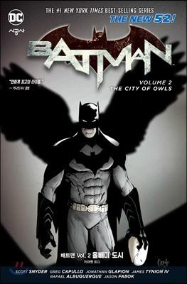 배트맨 Vol.2: 올빼미 도시