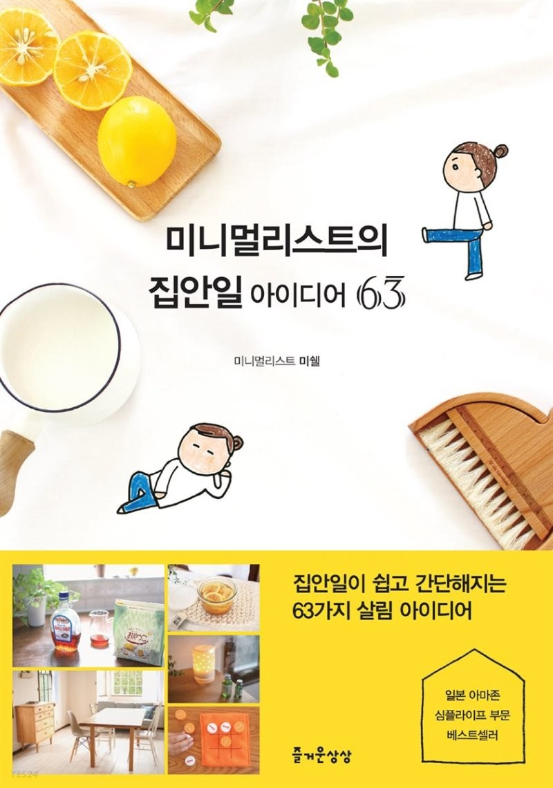 [대여] 미니멀리스트의 집안일 아이디어 63