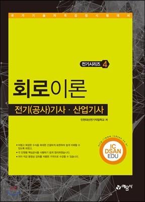 2018 전기(공사)기사 산업기사 4 회로이론