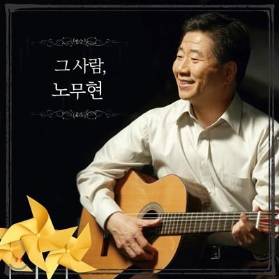 그 사람, 노무현 2nd Edition - 노무현을 위한 레퀴엠 [LP]