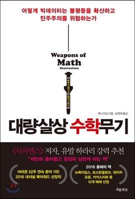 대량살상 수학무기