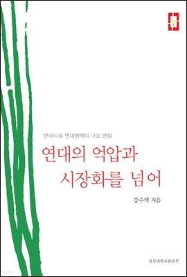 연대의 억압과 시장화를 넘어 : 한국사회 연대영역의 구조 변화