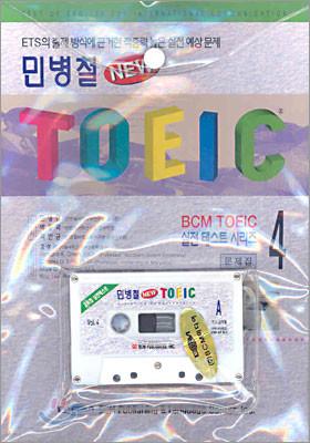 민병철 New TOEIC 4 (문제집1+해설집1+테이프1)
